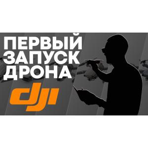 ПЕРВЫЙ запуск дрона DJI Mavic Air: Мой собственный опыт полета и рекомендации!